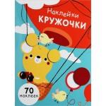 НАКЛЕЙКИ-КРУЖОЧКИ. Вып.2, арт. SZ-9342