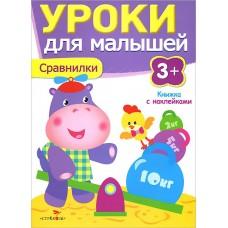 Уроки для малышей 3+. Сравнилки. арт. SZ-7955