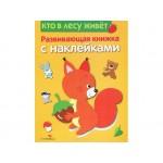 Развивающая книжка с наклейками. Кто в лесу живет, арт. SZ-7693