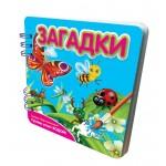 Книжка Загадки В мире насекомых, арт. FN-349104