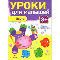Уроки для малышей 3+. Цвета. арт. SZ-7957