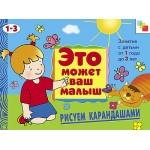 ЭМВМ Рисуем карандашами (1-3 лет). арт. МС00485