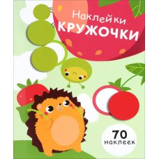 НАКЛЕЙКИ-КРУЖОЧКИ. Вып.4, арт. SZ-9344