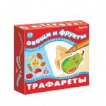 Трафареты. Овощи и фрукты. арт.DR-1364