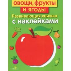 Развивающая книжка с наклейками. Овощи, фрукты и ягоды, арт. SZ-7694