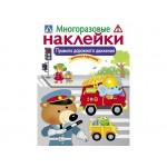 МНОГОРАЗОВЫЕ НАКЛЕЙКИ. Правила дорожного движения, арт. SZ-9389