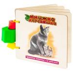 Домашние животные и их детеныши. Книжка-Деревяшка для самых маленьких, арт. AN-RDI-D029a-e