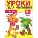 Уроки для малышей 5+. Логика. арт. SZ-7958
