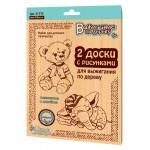 """Выжигание. Доски для выжигания 2 шт """"Медвежонок и слоненок"""" (блистер) арт.01772"""