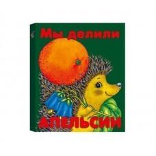 КМ. Мы делили апельсин., арт. DR-0003