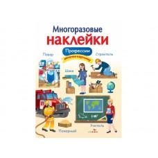 МНОГОРАЗОВЫЕ НАКЛЕЙКИ. Профессии, арт. SZ-1432