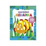 Наклейки-мозаика. Выпуск 5, арт. SZ-1616