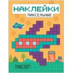 Пиксельные наклейки. Транспорт, арт МС11439