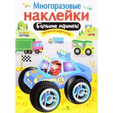 МНОГОРАЗОВЫЕ НАКЛЕЙКИ. Большие машины., арт. SZ-9386
