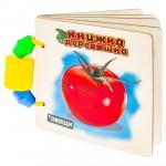 Овощи. Книжка-Деревяшка для самых маленьких, арт. AN-RDI-D032a-e