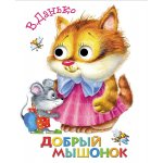 Книжка с глазками. Добрый мышонок, арт. SZ-1690