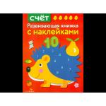 Развивающая книжка с наклейками. Счет, арт. SZ-7695