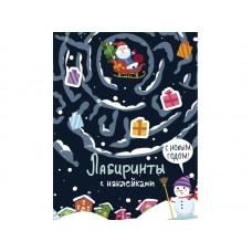 Лабиринты с наклейками. Здравствуй, Новый год!, арт. SZ-2058