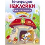 МНОГОРАЗОВЫЕ НАКЛЕЙКИ. В гостях у сказки, арт. SZ-1426