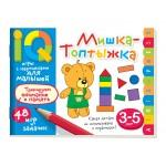 Умные игры с картинками для малышей. Мишка-топтыжка (3-5 лет) Куликова Е.Н., Тимоф, арт. AP-26798
