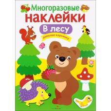 МНОГОРАЗОВЫЕ НАКЛЕЙКИ. В лесу., арт. SZ-6933