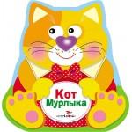 Книжка-раскладушка Кот Мурлыка, арт. SZ-1602