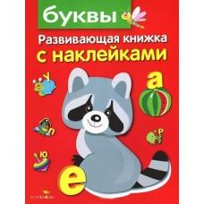 Развивающая книжка с наклейками. Буквы, арт. SZ-7673