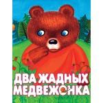 КМ. Два жадных медвежонка. арт. DR-KM-2