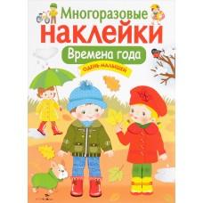 МНОГОРАЗОВЫЕ НАКЛЕЙКИ. Времена года. Одень малышей., арт. 9387
