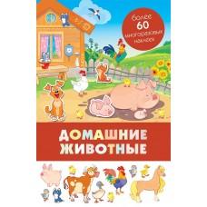 Панорамка с многоразовыми наклейками. Домашние животные, арт. SZ-1754