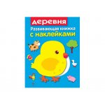 Развивающая книжка с наклейками. В деревне, арт. SZ-7692