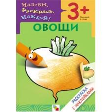 Раскраска с наклейками. Овощи, арт. МС00418