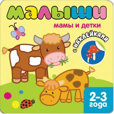 Книжка с наклейками для самых маленьких. Мамы и детки, арт МС10087