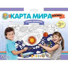 "Плакат-раскраска ""Карта мира. Космос"" (формат А1), арт. 02740"