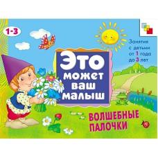 ЭМВМ Волшебные палочки (1-3 лет). арт. МС00821