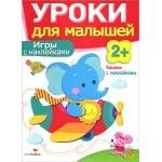 Уроки для малышей 2+. Игры с наклейками, арт. SZ-7946