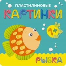 Пластилиновые картинки. Рыбка, арт. МС10761