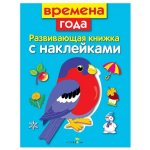 Развивающая книжка с наклейками. Времена года, арт. SZ-6996