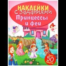 НАКЛЕЙКИ С ЗАДАНИЯМИ. Принцессы и феи, арт. SZ-6948