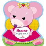 Книжка-раскладушка Мышка-норушка, арт. SZ-1604