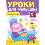 Уроки для малышей 3+. Математика. арт. SZ-7954