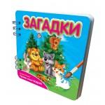 Книжка Загадки В лесу, арт. FN-349102