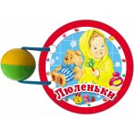 КНИЖКИ НАШЕГО КРОХИ. Люленьки, арт. SZ-7395